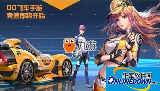 《QQ飞车》美化包软件2018下载地址 防封号
