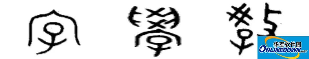 """老祖宗早就知道""""写字要从娃娃抓起""""的道理,并且写在汉字里传给了我们"""