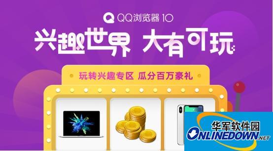 玩转兴趣社区 QQ浏览器电脑版10.0派送百万豪礼