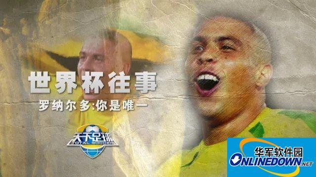 """《天下足球》今晚看点:""""外星人""""罗纳尔多的世界杯传奇故事"""