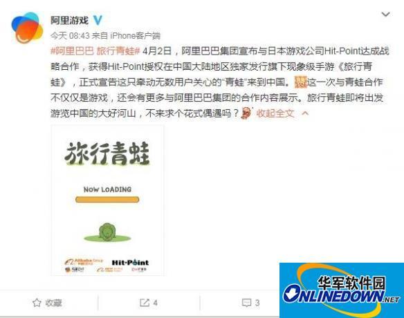 《旅行青蛙》官方中文版即将到来 阿里巴巴获授权独家发行!