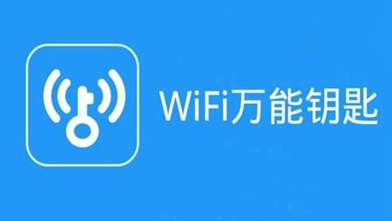 WiFi万能钥匙回应 正在配合工信部网安局调查