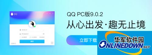 QQ V9.0.2正式版更新:群聊图片下载速度升级