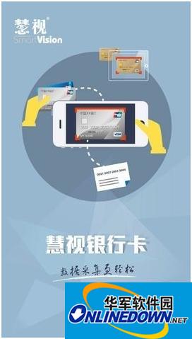 金融證券類軟件如何提升智能化效果-OCR銀行卡號識別