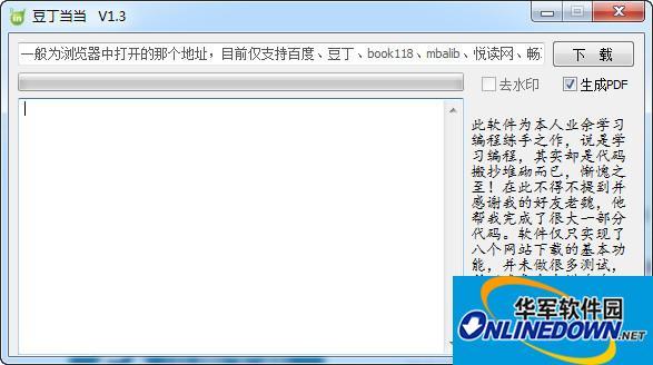 万能文档下载器|豆丁当当 v1.6付费文库文档免费下载工具软件