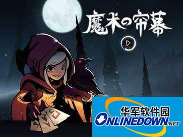 魔术的帘幕版本更新 月圆之夜游戏官方下载
