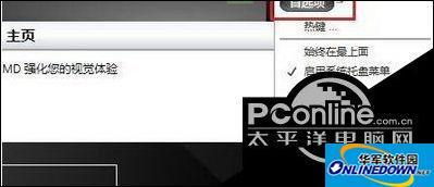 Win7系统如何优化AMD显卡让LOL游戏变得更加流畅