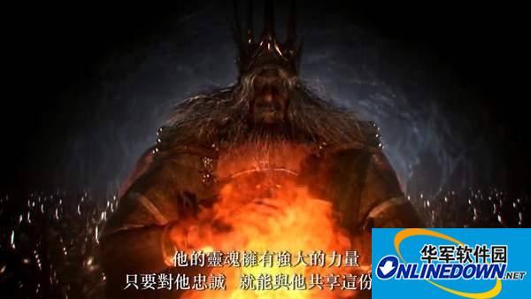 《黑暗之魂:重制版》中文宣传片 展示游戏史诗剧情