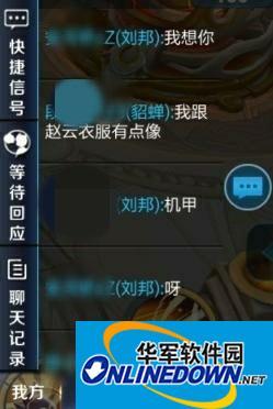 王者荣耀队友不打游戏狂秀恩爱 能不能去聊天软件聊