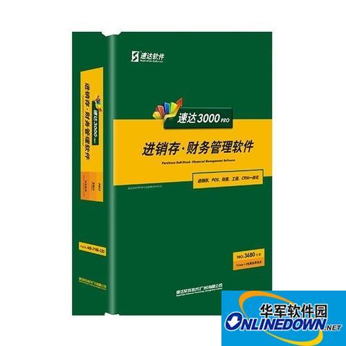 企业管理软件系统 速达3000-PRO商业版