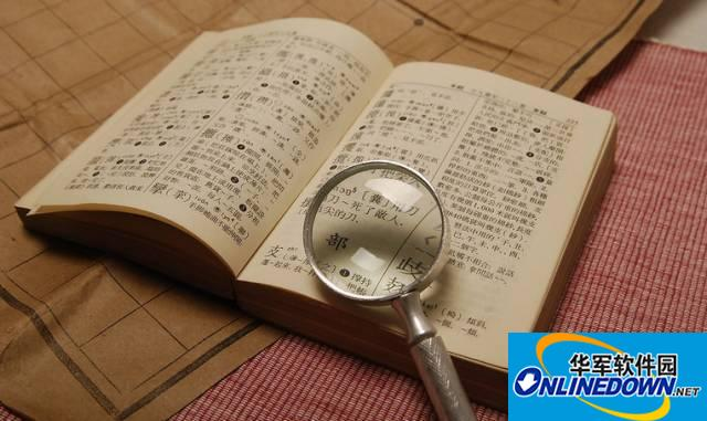 小学生查字典技巧口诀,为孩子收藏!