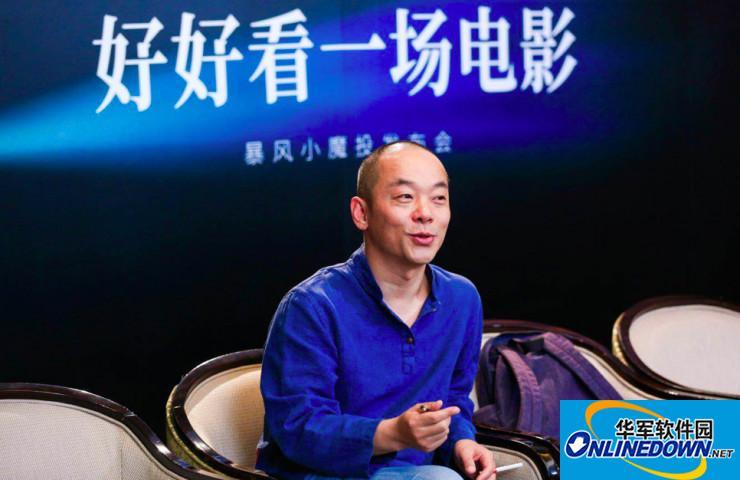 基于冯鑫个人喜好打造出的暴风小魔投 可在天花板上看电影