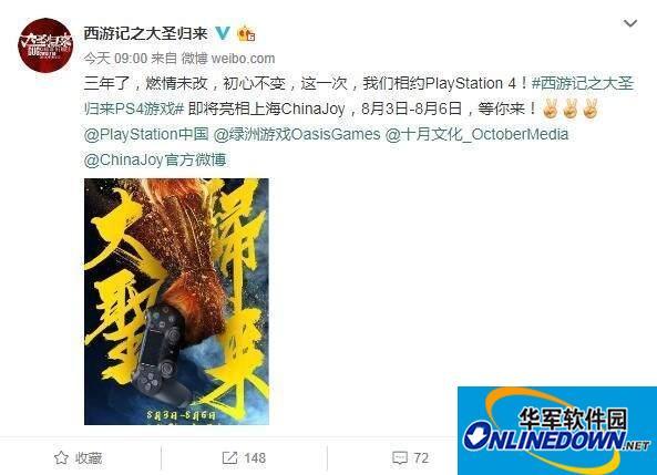PS4《西游记之大圣归来》确定参展CJ2018美猴王归来