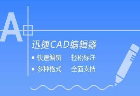 迅捷CAD编辑器查找替换图纸中文字的操作流程