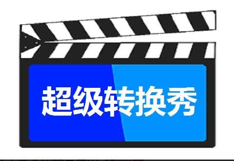 超级转换秀给视频加字幕的操作步骤