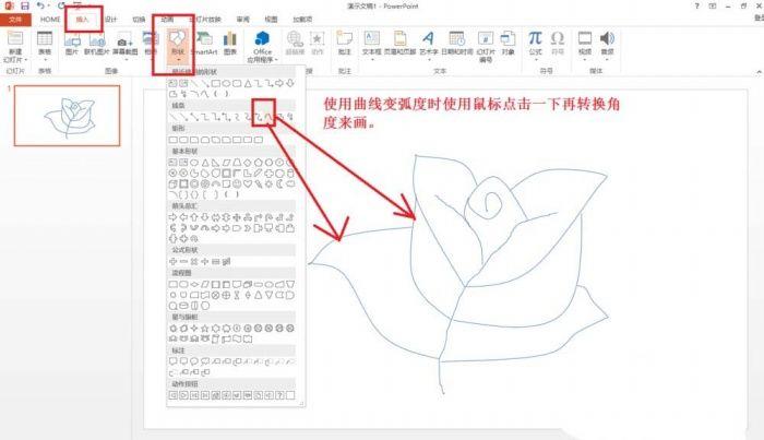 ppt制作手绘玫瑰花简笔画的图文操作步骤