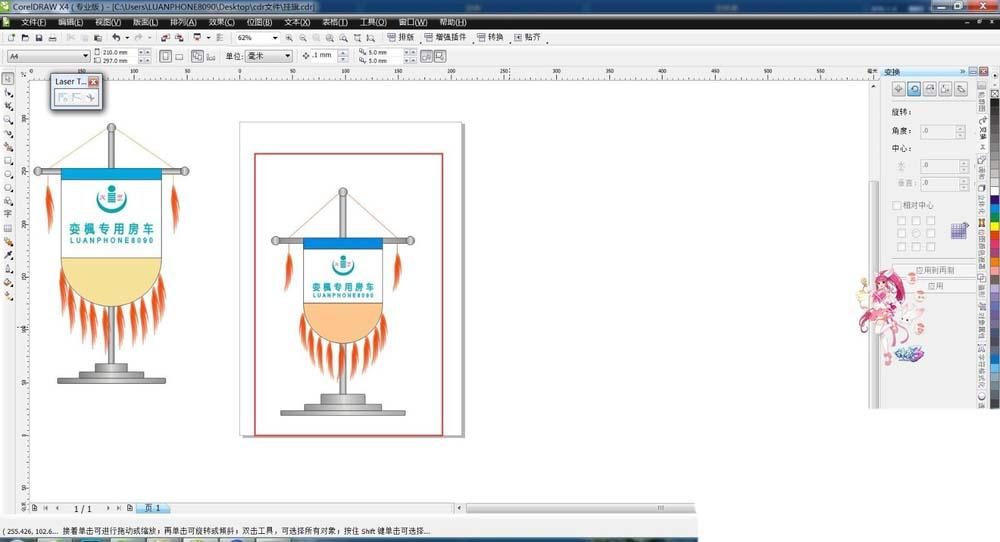 cdr制作矢量挂旗图形的图文操作步骤