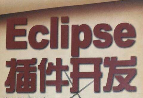 eclipse开发程序建立一个窗口的操作步骤