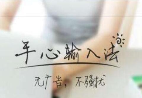 手心输入法打出符号的简单操作讲述