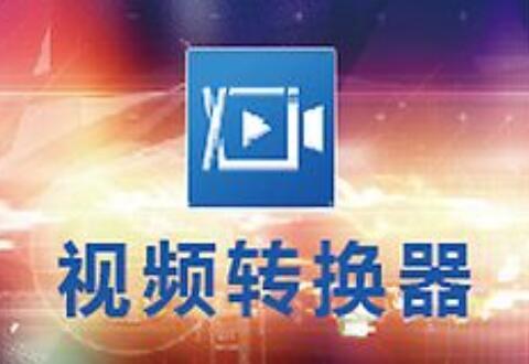 迅捷视频转换器把QLV格式视频做成GIF动图的详细操作流程