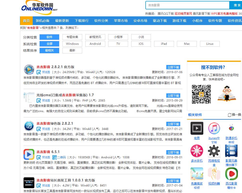 北京电影网吉吉朴妮_吉吉影音被广泛应用,那么该如何使用吉吉影音看电影呢?