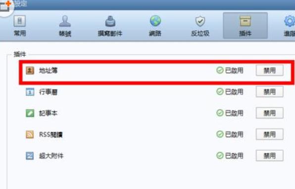 2导入地址簿的操作过程-华军新闻网