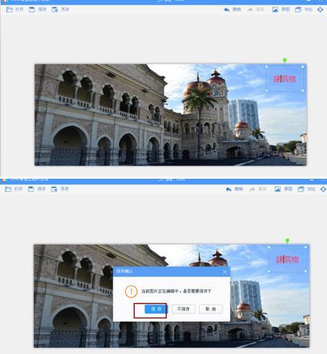 2345看图王编辑照片的图文步骤