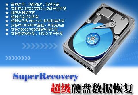 SuperRecovery的使用操作步骤讲解