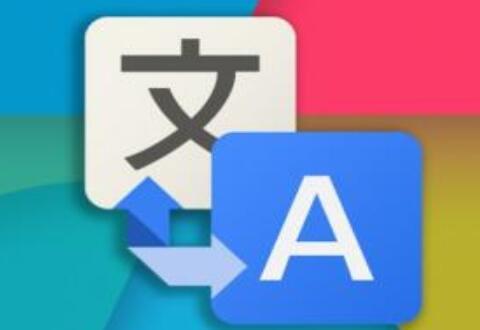 谷歌翻译器(google翻译)的使用操作详解
