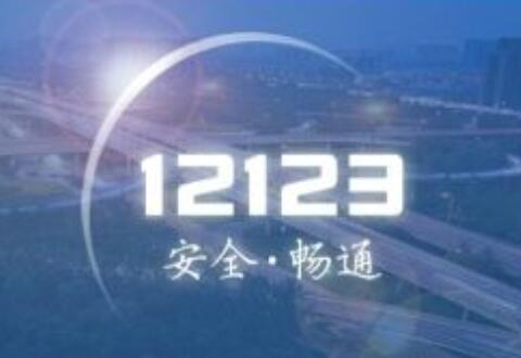 交管12123电脑版的使用操作内容讲述