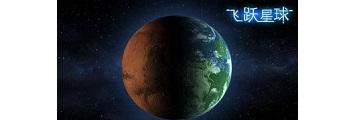 飞跃星球水生生物圈怎么玩-飞跃星球生物圈玩法攻略
