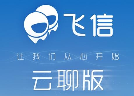 虚惊一场!中国移动:飞信没死