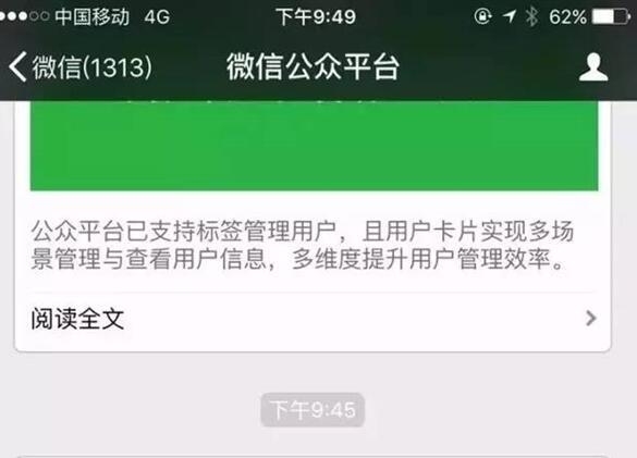 微信公众平台iPhone版后台管理APP内测图曝光