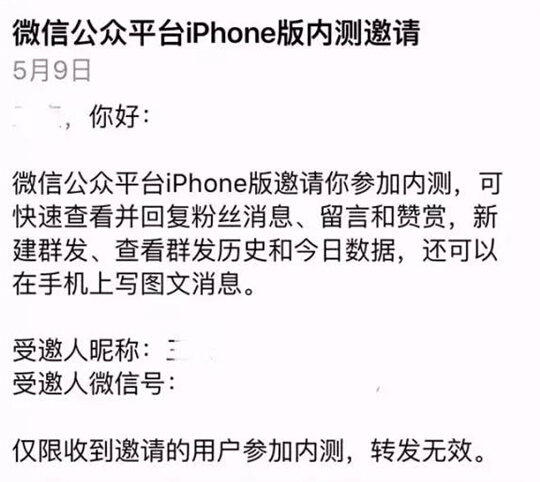 微信公众平台iPhone版后台管理APP内测?#35745;?#20809;