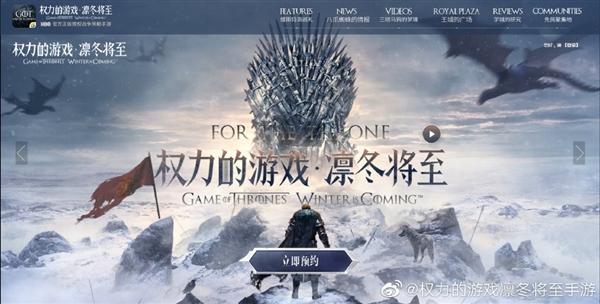 HBO授权 腾讯手游《权力的游戏 凛冬将至》5月23日内测