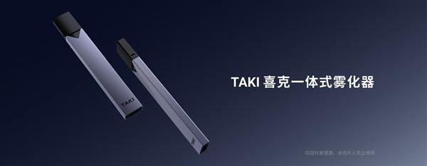 重新定义电子烟 TAKI喜克电子雾化器仅售1元