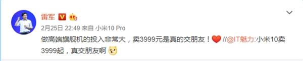 网友:雷军没有说谎小米10卖3999真心交朋友