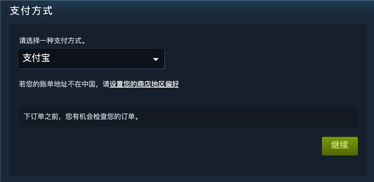 """Steam商店现已支持支付宝""""花呗""""付款"""