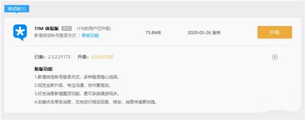 腾讯QQ办公简洁版TIMPC体验版3.0更新:支持微信登陆