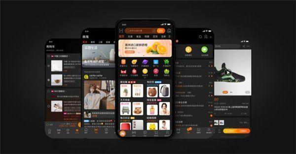 淘宝App即将全量上线深色模式 具体时间未定!