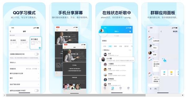 iOS版手机QQ升级:全新模式上线更专注