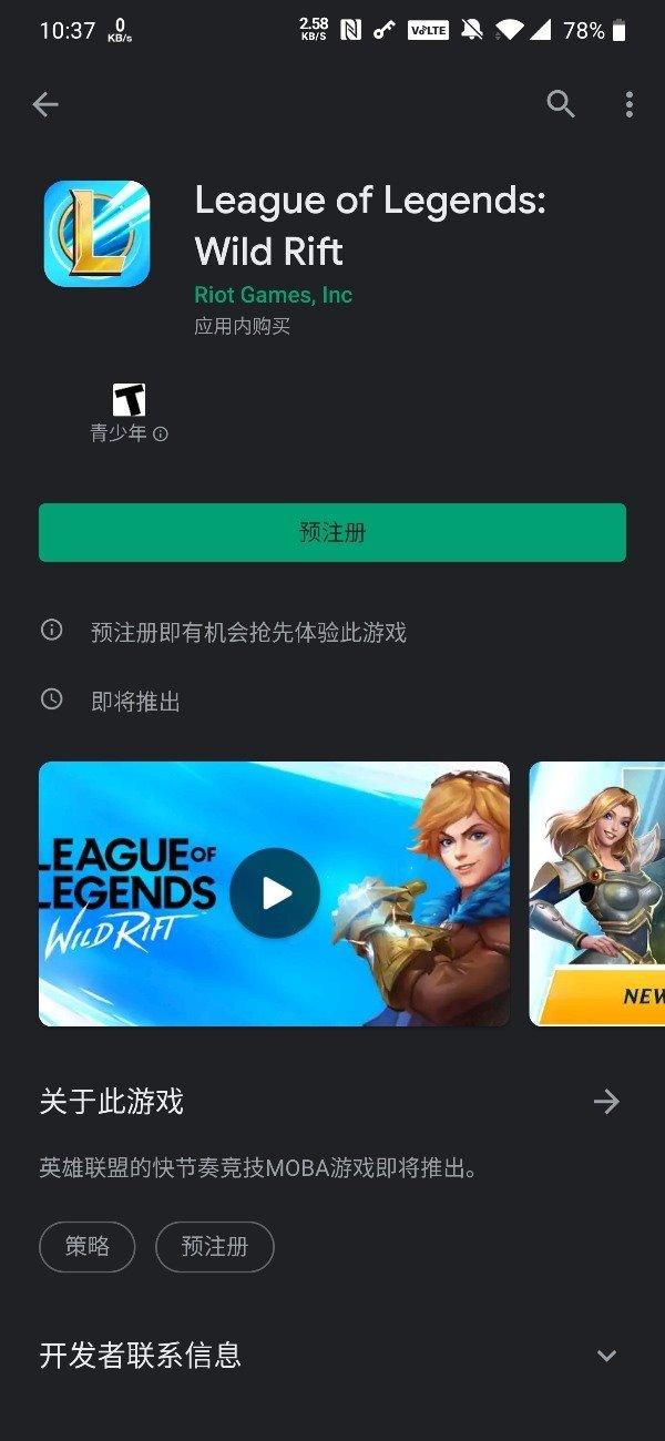 《英雄联盟》手游上线Google Play:开启预注册