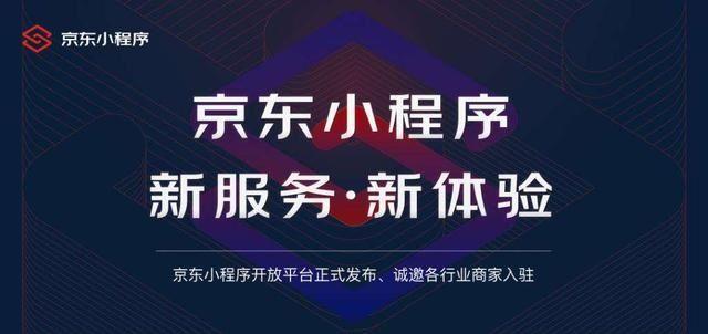 京东小程序平台发布 无缝对接微信