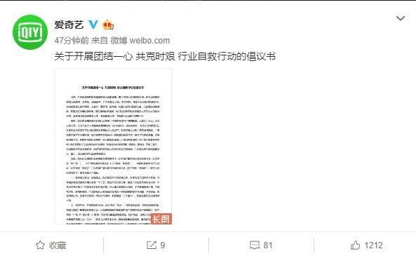 腾讯视频 爱奇艺 优酷发声:反对内容注水 影视剧不超40集!