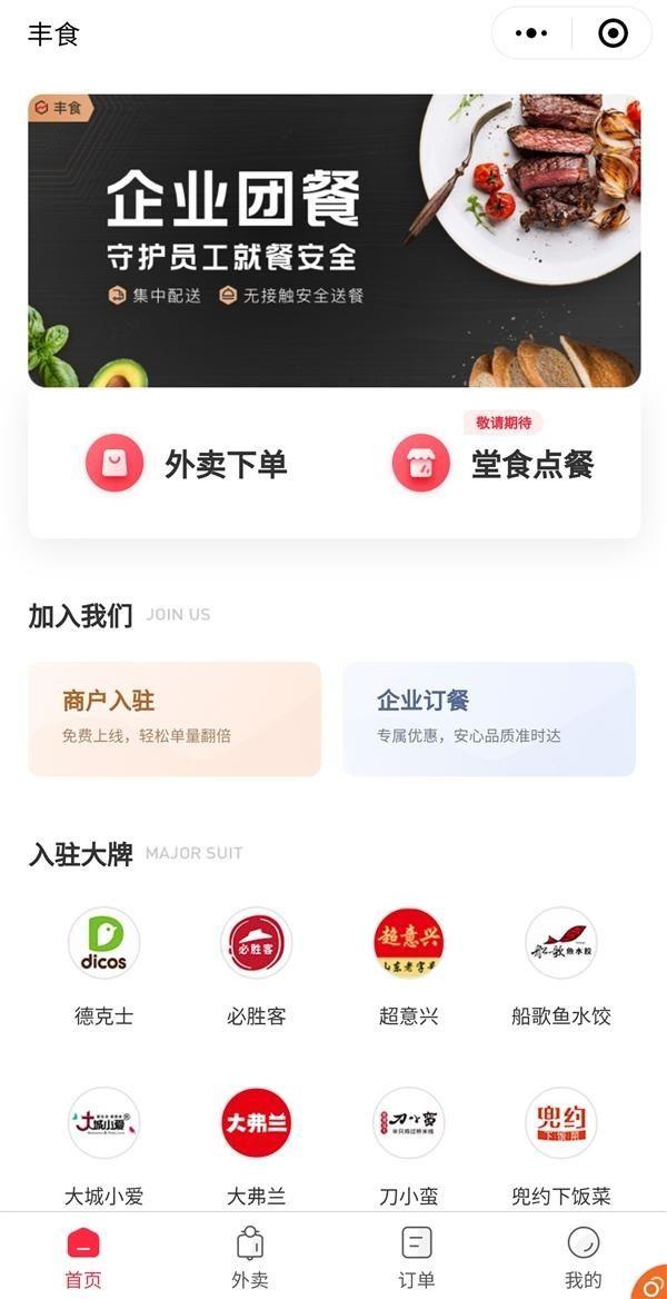 """順豐殺入外賣領域!上線""""豐食""""平臺"""
