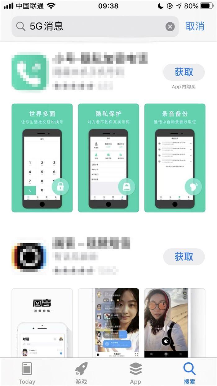 """中國移動""""5G消息""""應用從蘋果App Store下架了"""