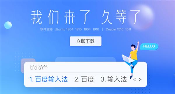百度输入法正式登陆Linux:支持五笔