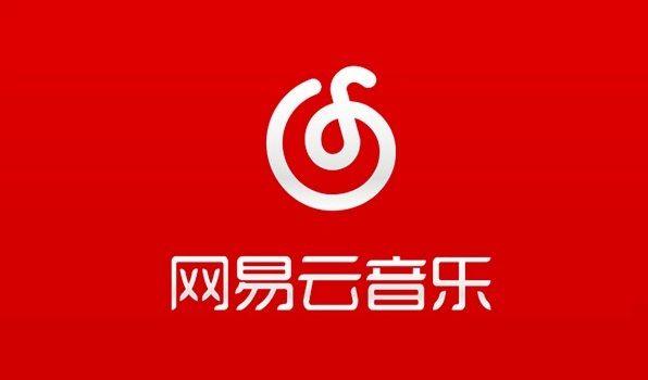 丁磊谈网易云音乐买版权 :愿意花钱 但目前国内个别厂商不卖