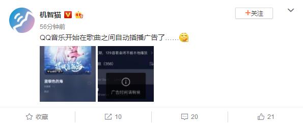 还能不能好好听歌了?网友爆料QQ音乐歌曲中间插广告
