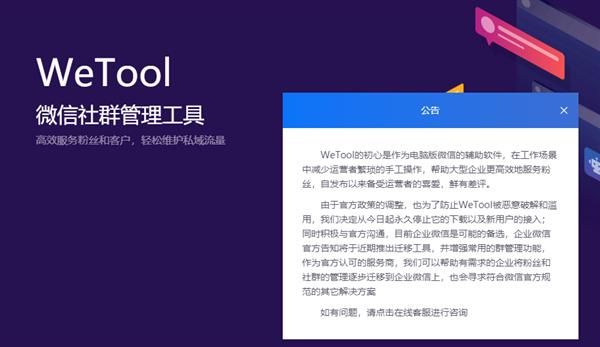 微信官方回应封杀WeTool:破坏正常运营、骚扰正常用户